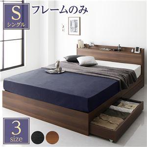 ベッド 収納付き 引き出し付き 木製 棚付き 宮付き コンセント付き シンプル モダン ブラウン シングル ベッドフレームのみ - 拡大画像