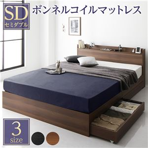 ベッド 収納付き 引き出し付き 木製 棚付き 宮付き コンセント付き シンプル モダン ブラウン セミダブル ボンネルコイルマットレス付き - 拡大画像