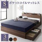 ベッド 収納付き 引き出し付き 木製 棚付き 宮付き コンセント付き シンプル モダン ブラウン シングル ポケットコイルマットレス付き