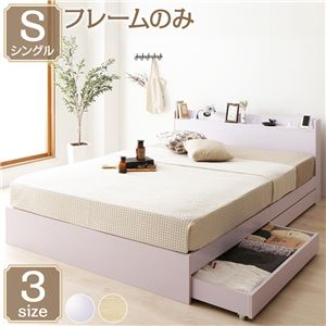 ベッド 収納付き 引き出し付き 木製 カントリー 棚付き 宮付き コンセント付き シンプル モダン ホワイト シングル ベッドフレームのみ - 拡大画像