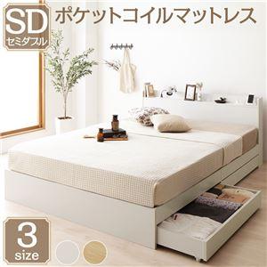 ベッド 収納付き 引き出し付き 木製 棚付き 宮付き コンセント付き シンプル モダン ホワイト セミダブル ポケットコイルマットレス付き