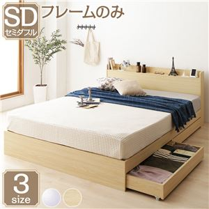 ベッド 収納付き 引き出し付き 木製 カントリー 棚付き 宮付き コンセント付き シンプル モダン ナチュラル セミダブル ベッドフレームのみ - 拡大画像