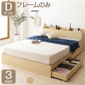 ベッド 収納付き 引き出し付き 木製 カントリー 棚付き 宮付き コンセント付き シンプル モダン ナチュラル ダブル ベッドフレームのみ - 拡大画像