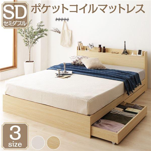 ベッド 収納付き 引き出し付き 木製 棚付き 宮付き コンセント付き シンプル モダン ナチュラル セミダブル ポケットコイルマットレス付き