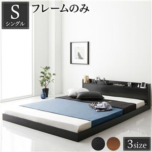 ベッド 低床 ロータイプ すのこ 木製 宮付き 棚付き コンセント付き シンプル モダン ブラック シングル ベッドフレームのみ