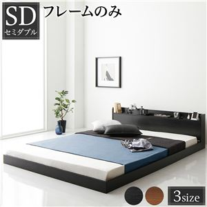 ベッド 低床 ロータイプ すのこ 木製 宮付き 棚付き コンセント付き シンプル モダン ブラック セミダブル ベッドフレームのみ - 拡大画像
