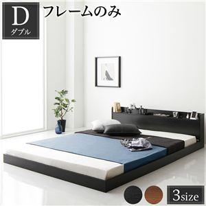 ベッド 低床 ロータイプ すのこ 木製 宮付き 棚付き コンセント付き シンプル モダン ブラック ダブル ベッドフレームのみ - 拡大画像