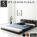 ベッド 低床 ロータイプ すのこ 木製 宮付き 棚付き コンセント付き シンプル モダン ブラック シングル ポケットコイルマットレス付き