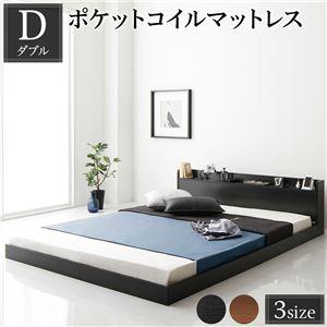ベッド 低床 ロータイプ すのこ 木製 宮付き 棚付き コンセント付き シンプル モダン ブラック ダブル ポケットコイルマットレス付き - 拡大画像