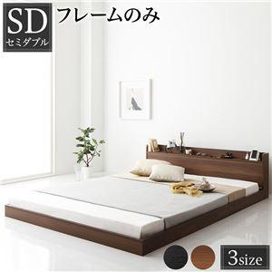 ベッド 低床 ロータイプ すのこ 木製 宮付き 棚付き コンセント付き シンプル モダン ブラウン セミダブル ベッドフレームのみ - 拡大画像
