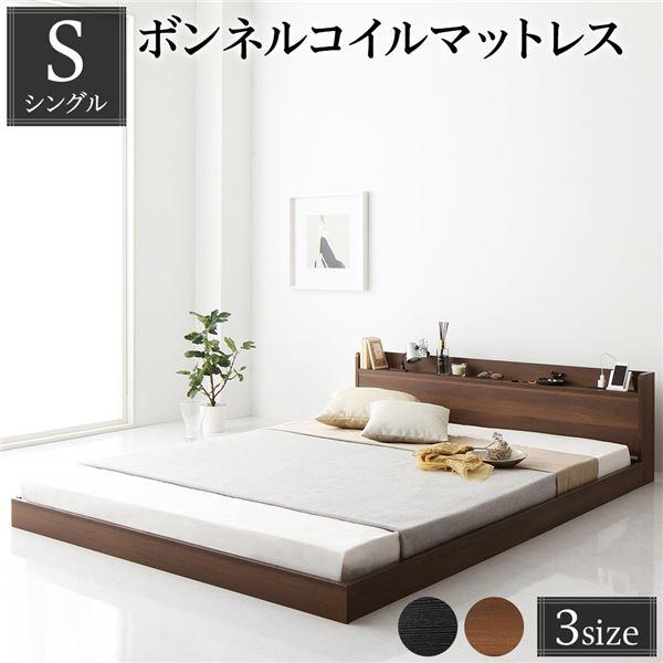 ベッド 低床 ロータイプ すのこ 木製 宮付き 棚付き コンセント付き シンプル モダン ブラウン シングル ボンネルコイルマットレス付き