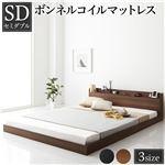 ベッド 低床 ロータイプ すのこ 木製 宮付き 棚付き コンセント付き シンプル モダン ブラウン セミダブル ボンネルコイルマットレス付き