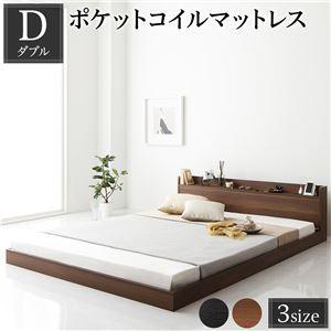 ベッド 低床 ロータイプ すのこ 木製 宮付き 棚付き コンセント付き シンプル モダン ブラウン ダブル ポケットコイルマットレス付き - 拡大画像