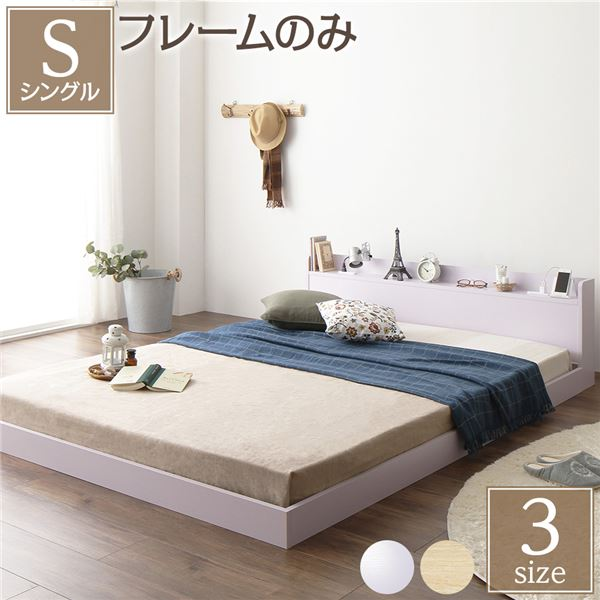 ベッド 低床 ロータイプ すのこ 木製 カントリー 宮付き 棚付き コンセント付き シンプル モダン ホワイト シングル ベッドフレームのみ
