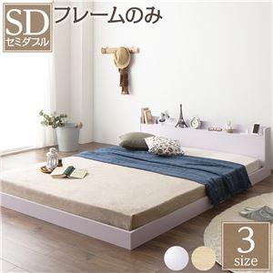 ベッド 低床 ロータイプ すのこ 木製 カントリー 宮付き 棚付き コンセント付き シンプル モダン ホワイト セミダブル ベッドフレームのみ - 拡大画像