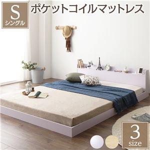 ベッド 低床 ロータイプ すのこ 木製 カントリー 宮付き 棚付き コンセント付き シンプル モダン ホワイト シングル ポケットコイルマットレス付き - 拡大画像