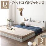 ベッド 低床 ロータイプ すのこ 木製 宮付き 棚付き コンセント付き シンプル モダン ホワイト ダブル ポケットコイルマットレス付き
