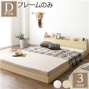 ベッド 低床 ロータイプ すのこ 木製 カントリー 宮付き 棚付き コンセント付き シンプル モダン ナチュラル ダブル ベッドフレームのみ - 拡大画像