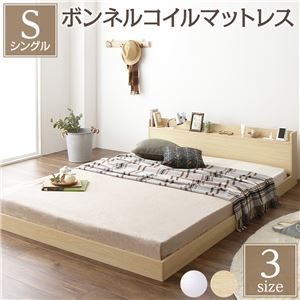 ベッド 低床 ロータイプ すのこ 木製 カントリー 宮付き 棚付き コンセント付き シンプル モダン ナチュラル シングル ボンネルコイルマットレス付き - 拡大画像