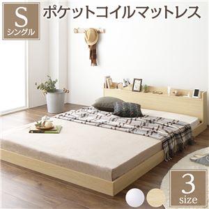ベッド 低床 ロータイプ すのこ 木製 カントリー 宮付き 棚付き コンセント付き シンプル モダン ナチュラル シングル ポケットコイルマットレス付き - 拡大画像