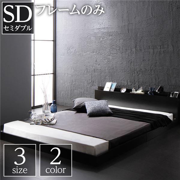 ベッド 低床 ロータイプ すのこ 木製 棚付き 宮付き コンセント付き シンプル モダン ブラック セミダブル ベッドフレームのみ
