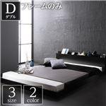 ベッド 低床 ロータイプ すのこ 木製 棚付き 宮付き コンセント付き シンプル モダン ブラック ダブル ベッドフレームのみ