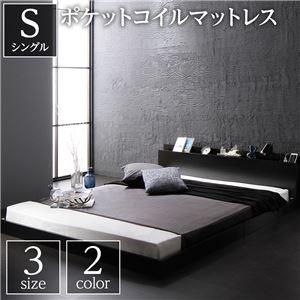 ベッド 低床 ロータイプ すのこ 木製 棚付き 宮付き コンセント付き シンプル モダン ブラック シングル ポケットコイルマットレス付き - 拡大画像