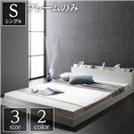 ベッド 低床 ロータイプ すのこ 木製 棚付き 宮付き コンセント付き シンプル モダン ホワイト シングル ベッドフレームのみ