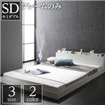 ベッド 低床 ロータイプ すのこ 木製 棚付き 宮付き コンセント付き シンプル モダン ホワイト セミダブル ベッドフレームのみ