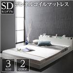ベッド 低床 ロータイプ すのこ 木製 棚付き 宮付き コンセント付き シンプル モダン ホワイト セミダブル ボンネルコイルマットレス付き