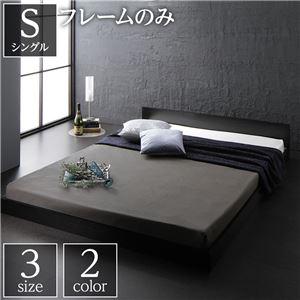 ベッド 低床 ロータイプ すのこ 木製 一枚板 フラット ヘッド シンプル モダン ブラック シングル ベッドフレームのみ - 拡大画像