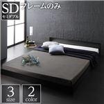 ベッド 低床 ロータイプ すのこ 木製 一枚板 フラット ヘッド シンプル モダン ブラック セミダブル ベッドフレームのみ
