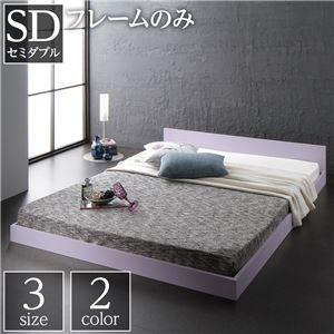 ベッド 低床 ロータイプ すのこ 木製 一枚板 フラット ヘッド シンプル モダン ホワイト セミダブル ベッドフレームのみ - 拡大画像