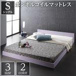 ベッド 低床 ロータイプ すのこ 木製 一枚板 フラット ヘッド シンプル モダン ホワイト シングル ボンネルコイルマットレス付き