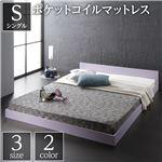 ベッド 低床 ロータイプ すのこ 木製 一枚板 フラット ヘッド シンプル モダン ホワイト シングル ポケットコイルマットレス付き