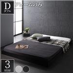 ベッド 低床 ロータイプ すのこ 木製 コンパクト ヘッドレス シンプル モダン ブラック ダブル ベッドフレームのみ