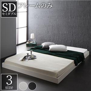 ベッド 低床 ロータイプ すのこ 木製 コンパクト ヘッドレス シンプル モダン ホワイト セミダブル ベッドフレームのみ - 拡大画像