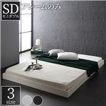 ベッド 低床 ロータイプ すのこ 木製 コンパクト ヘッドレス シンプル モダン ホワイト セミダブル ベッドフレームのみ