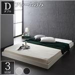 ベッド 低床 ロータイプ すのこ 木製 コンパクト ヘッドレス シンプル モダン ホワイト ダブル ベッドフレームのみ