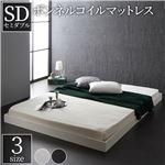 ベッド 低床 ロータイプ すのこ 木製 コンパクト ヘッドレス シンプル モダン ホワイト セミダブル ボンネルコイルマットレス付き