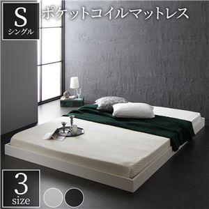 ベッド 低床 ロータイプ すのこ 木製 コンパクト ヘッドレス シンプル モダン ホワイト シングル ポケットコイルマットレス付き - 拡大画像