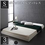 ベッド 低床 ロータイプ すのこ 木製 コンパクト ヘッドレス シンプル モダン ホワイト シングル ポケットコイルマットレス付き