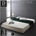 ベッド 低床 ロータイプ すのこ 木製 コンパクト ヘッドレス シンプル モダン ホワイト ダブル ポケットコイルマットレス付き
