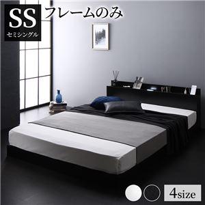 ベッド 低床 ロータイプ すのこ 木製 LED照明付き 棚付き 宮付き コンセント付き シンプル モダン ブラック セミシングル ベッドフレームのみ - 拡大画像