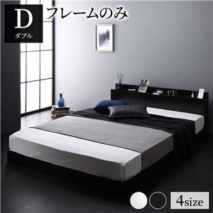 ベッド 低床 ロータイプ すのこ 木製 LED照明付き 棚付き 宮付き コンセント付き シンプル モダン ブラック ダブル ベッドフレームのみ - 拡大画像