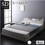 ベッド 低床 ロータイプ すのこ 木製 LED照明付き 棚付き 宮付き コンセント付き シンプル モダン ホワイト セミダブル ベッドフレームのみ