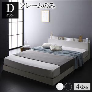 ベッド 低床 ロータイプ すのこ 木製 LED照明付き 棚付き 宮付き コンセント付き シンプル モダン ホワイト ダブル ベッドフレームのみ - 拡大画像