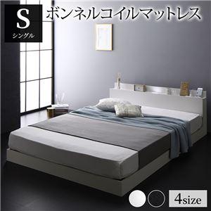 ベッド 低床 ロータイプ すのこ 木製 LED照明付き 棚付き 宮付き コンセント付き シンプル モダン ホワイト シングル ボンネルコイルマットレス付き