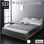 ベッド 低床 ロータイプ すのこ 木製 LED照明付き 棚付き 宮付き コンセント付き シンプル モダン ホワイト セミダブル ポケットコイルマットレス付き