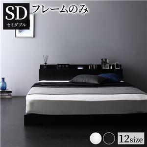 ベッド 低床 連結 ロータイプ すのこ 木製 LED照明付き 棚付き 宮付き コンセント付き シンプル モダン ブラック セミダブル ベッドフレームのみ